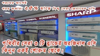 Best Place to Buy Branded Air Conditioner in Bd   Dhaka   Bangladesh