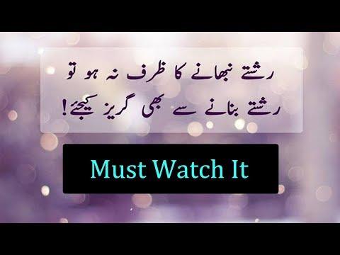 Best Collection Of Urdu Quotes  Urdu Quotes Achi Batain Peyari Batein Adeel Hassan Rj Aqwal Zarin 