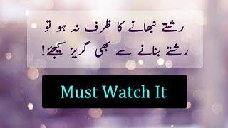 Best Collection Of Urdu Quotes| Urdu Quotes|Achi Batain|Peyari Batein|Adeel Hassan Rj|Aqwal Zarin|