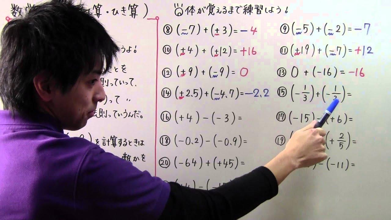 中 1 数学 正負 の 数