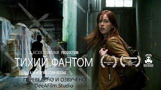 Короткометражка «Тихий фантом» | Озвучка DeeAFilm