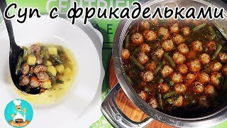 Как приготовить суп с фрикадельками пошаговый рецепт сварить вкусный суп из фарша и картошки 🍲