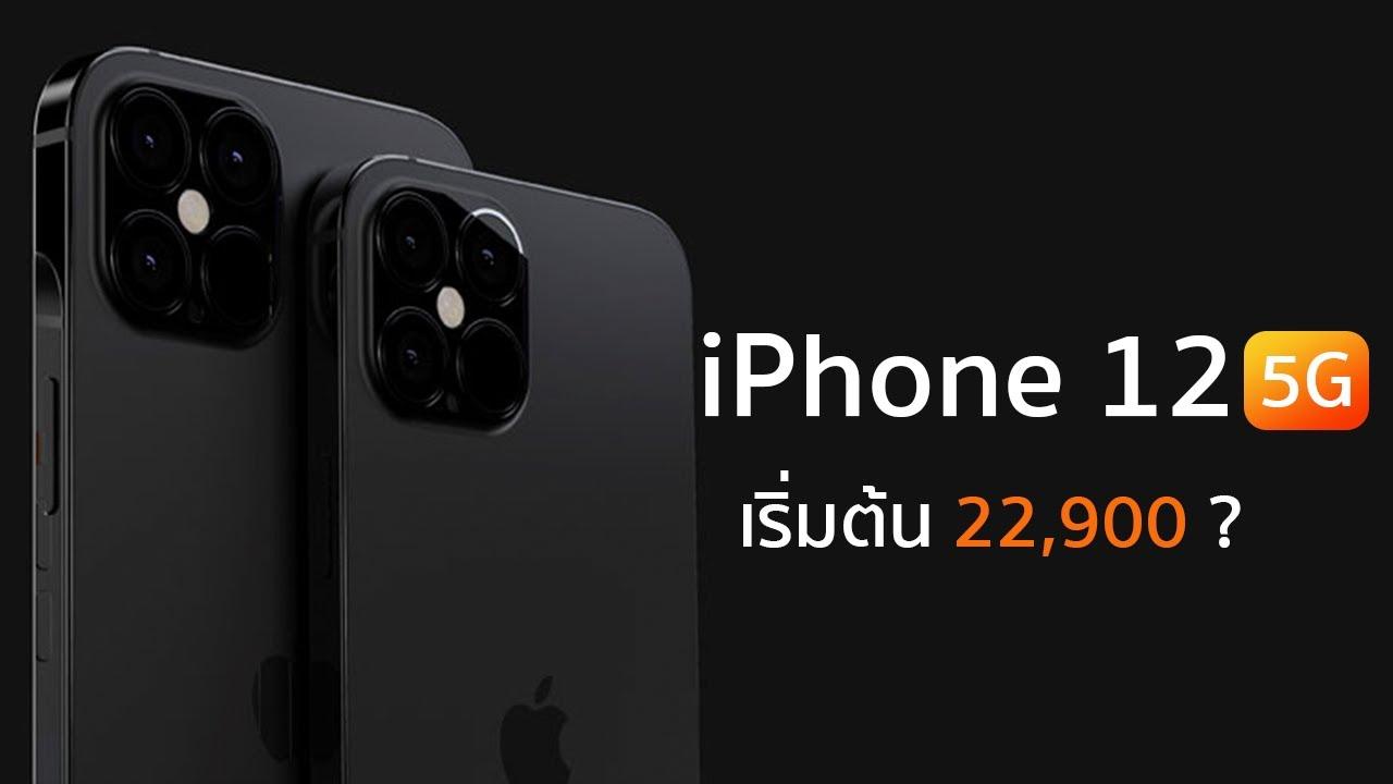 หลุด! วันเปิดตัว สเปค iPhone 12 ราคาน่าโดนสุดๆ