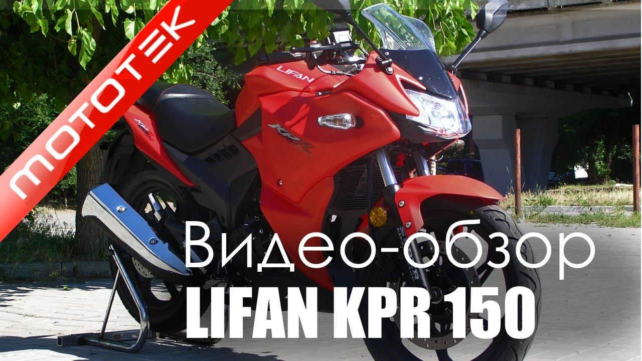 Мотоцикл Lifan KPR 150 (LF150-10S) спортбайк | лифан мотоциклы