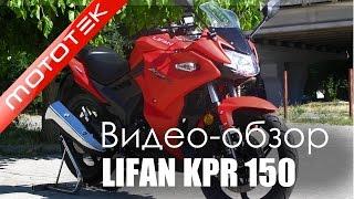 Мотоцикл Lifan KPR 150 (LF150-10S) спортбайк | Видео Обзор | Тест Драйв от Mototek(Мотоцикл Lifan KPR 150 (LF150-10S) спортбайк | Видео-Обзор Тест Драйв от Mototek Мы в ВК : http://goo.gl/Wsenx2 http://goo.gl/deThMg..., 2015-06-07T18:52:40.000Z)