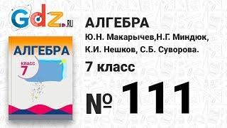 № 111- Алгебра 7 класс Макарычев