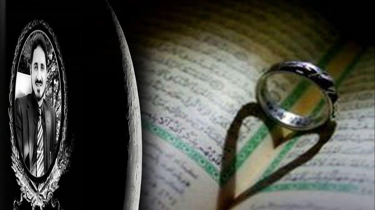 b50d62ba93339 مقومات نجاح الحياة الزوجية موجودة في القران ۞ د.عدنان ابراهيم ...