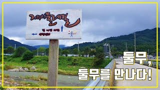 SUB) 지리산 둘레길 3코스/캠핑(1) - ep.11