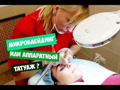 Перманентный макияж. Пудровая техника напыления пигмента. Татуаж бровей