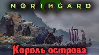 Northgard - Король ОСТРОВА
