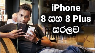 🇱🇰 iPhone 8 and 8 Plus Simple Review