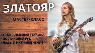 Украинский басист-виртуоз Златояр - о трехпальцевой технике, постановке рук и ладах (мастер-класс)