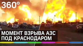 Фото ⚡️Момент взрыва АЗС под Краснодаром попал на видео