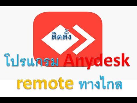 ติดตั้ง สอนใช้งานโปรแกรม Anydesk  (โปรแกรม Remote ทางไกล)