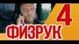 Физрук 4 сезон когда будет сюжет 2016 АНОНС