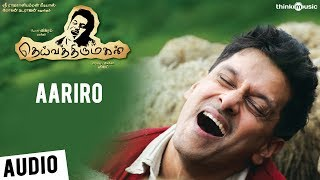 Deiva Thiirumagal | Aariro Song | 'Chiyaan' Vikram, Anushka, Amala Paul | G.V. Prakash Kumar
