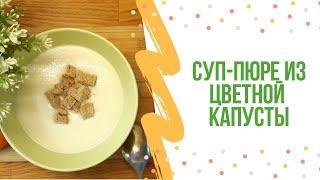 Крем суп из цветной капусты Суп пюре из цветной капусты Суп из цветной капусты простой рецепт