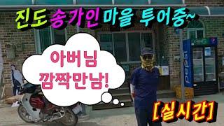 [실시간] 진도 송가인 마을 소앵무리 왔어라~생방송 200708