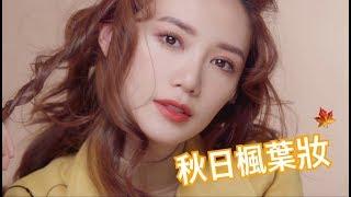 倪晨曦make up tutorial - 顯白顯氣質!大熱的秋日楓葉妝Autumn Make Up(eng sub)