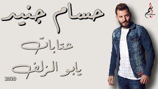حسام جنيد    عتابات يا ابو الزلف جديد 2020    Hossam Jneed abu lzelof
