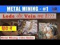 What is Lode & Vein deposit | metalliferous mining | MINING GURUKUL