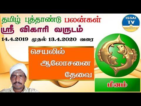 Menam Rasi Vikari Tamil New Year Palan 2019/ மீனம் ராசி விகாரி வருட தமிழ்புத்தாண்டு பலன்கள்