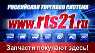 RTS21.RU Автозапчасти покупают здесь!(Российская торговая система 21 века объединяет всех покупателей и продавцов автомобильных запчастей . В..., 2014-09-22T13:23:09.000Z)