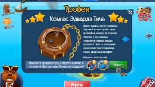 Приключения Бульки ОДНОКЛАССНИКИ УРОВЕНЬ 1 - 4