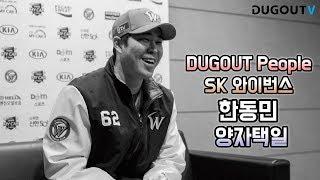 한동민이 결혼하고 싶은 선수는? 김광현 vs 최정!
