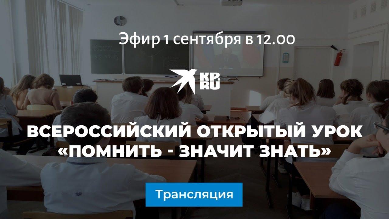 Всероссийский открытый урок «Помнить - значит знать»: прямая трансляция - YouTube