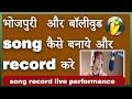 How To Record Bhojpuri Song ||भोजपुरी  song कैसे बनाये और  record करे ||HINDI
