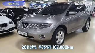 2011 닛산 무라노 3.5 CVT