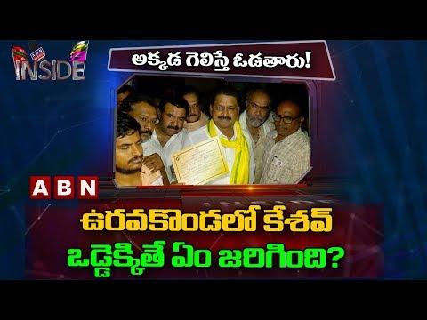 Uravakonda Sentiment Repeat In AP Politics | Inside | ABN Telugu