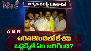 Uravakonda Sentiment Repeat In AP Politics | Inside | ABN Telugu