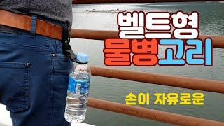 허리밸트 물병고리 여행필수품~