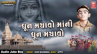 Dhoon Machavo Maa Ni - Hari Bharwad - Gujarati Song - Soormandir