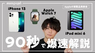 【90秒で分かる】今日発表のiPhone 13、新iPad mini、新Apple Watchのポイントだけ分かりやすく解説!