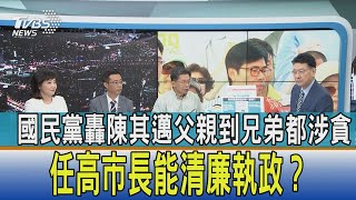 【少康開講】國民黨轟陳其邁父親到兄弟都涉貪 任高市長能清廉執