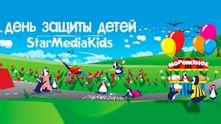 Международный день защиты детей!  StarMedia  2017