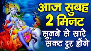 यह भजन पुरे भारत में धूम मचा रहा है Krishna Bhajan 2021 - 2021 New Bhajan -Radha Krishna Bhajan 2021