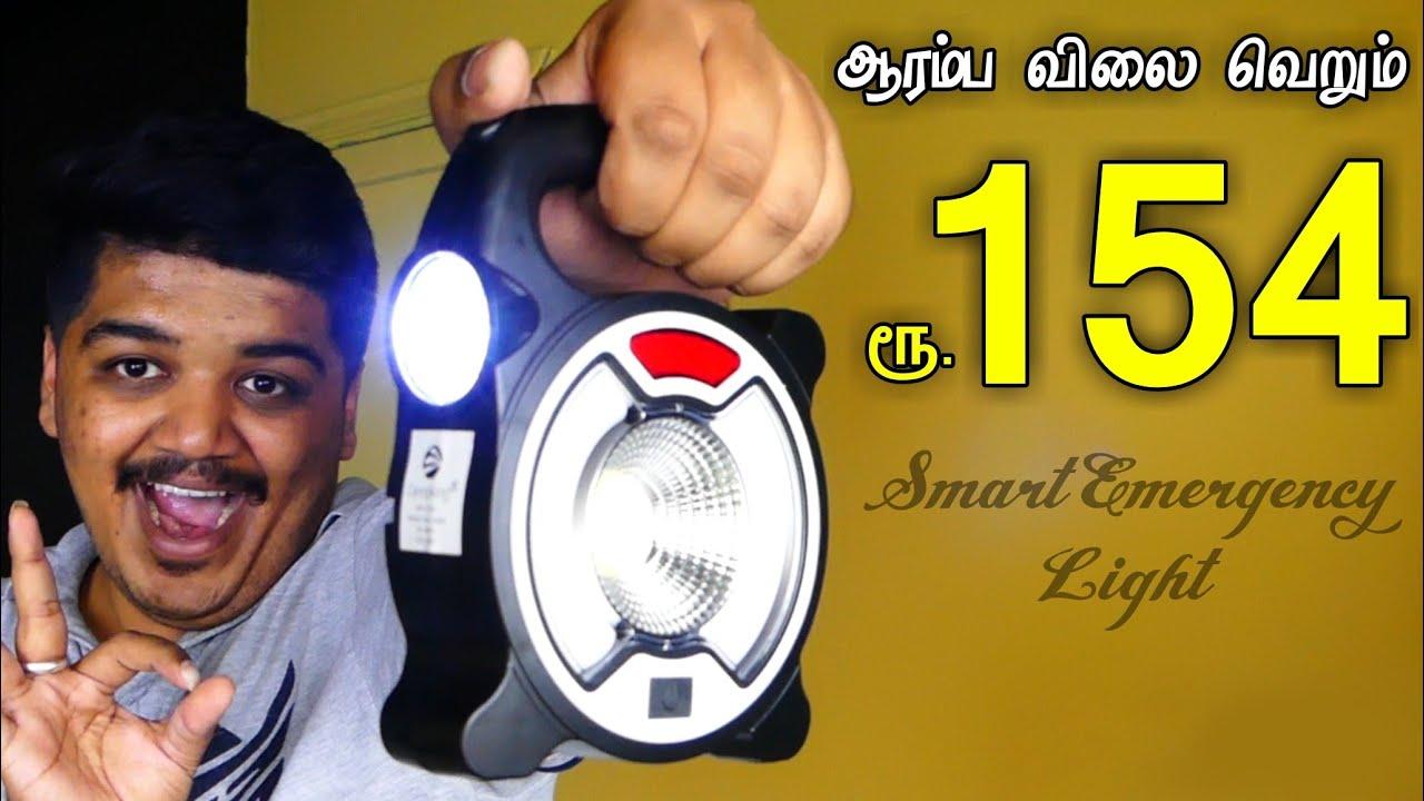 வெறும் 154 ருபாய் -க்கு COB Work Light - Emergency Light Unboxing & Full Review in Tamil