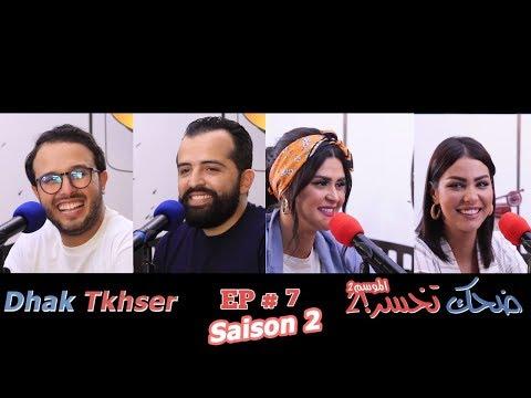 Dhek Tkhser Saison 2  : Ep 7- Les Inqualifiables Vs Ibtissam Tiskat & Salma Rachid