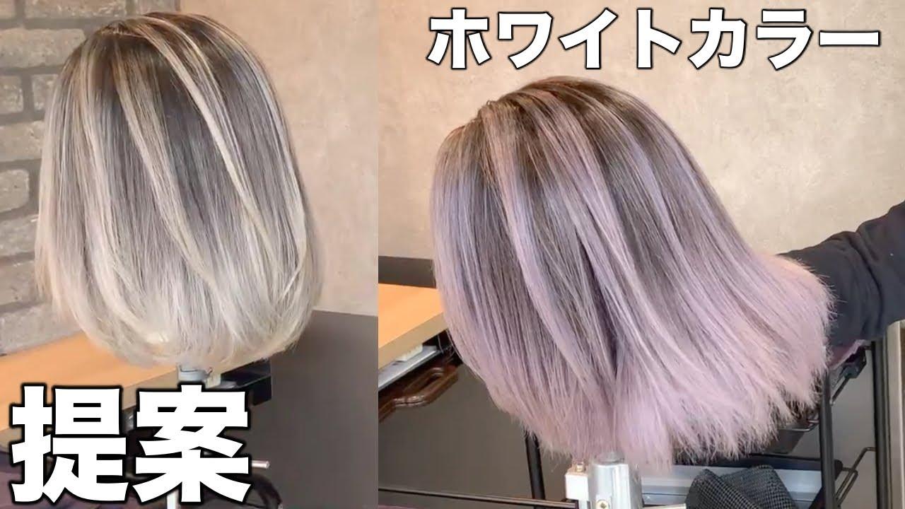 【ホワイトカラー】髪ボロボロ イメチェンをする際に気をつけること