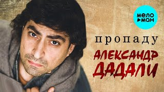 Александр Дадали - Пропаду (Single 2021)