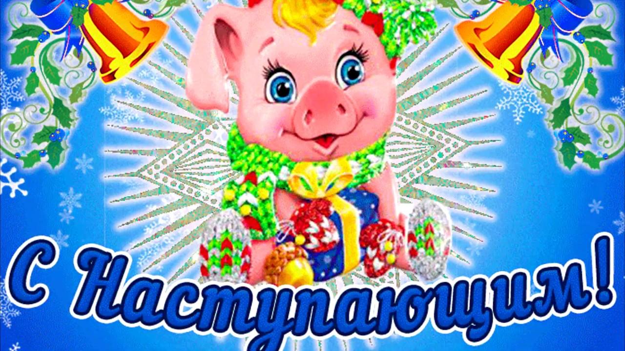 Экскаваторами, открытки с новым годом 2019 свиньи с наступающим пожеланиями