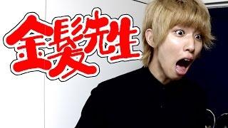 【感動】3年B組金髪先生!! (2015ver.) thumbnail