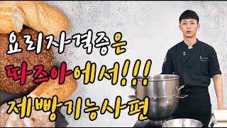 2020 Ver. 요리자격증 - 제빵기능사편