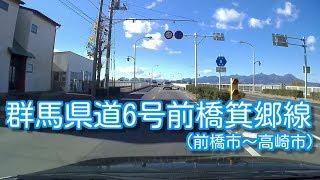 群馬県道6号前橋箕郷線(前橋市~高崎市)