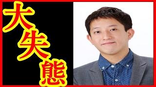 【失言】サバンナ高橋が有名グループにやらかした!?【芸能最新ニュー...