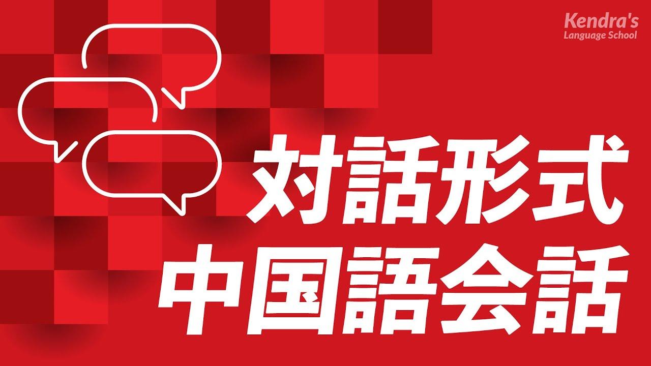 中国語の口を作る・ネイティブ会話練習